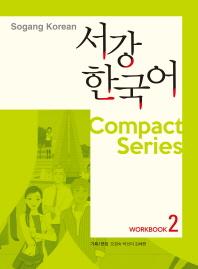 서강한국어 Workbook. 2(CD1장포함)(Compact Series)