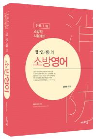 정연쌤의 소방영어(2018)