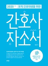 간호사 자소서(2020)(오직 간호대생을 위한)