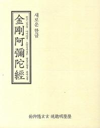 금강아미타경(새로운 한글)