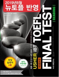 TOEFL Final Test Reading(어셔 iBT 토플 파이널 테스트 리딩)(Usher iBT)(개정판)