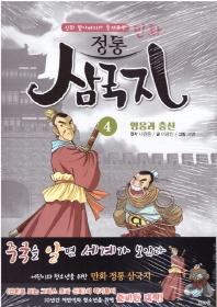 만화 정통 삼국지. 4: 영웅과 충신(신화 할아버지가 들려주는)