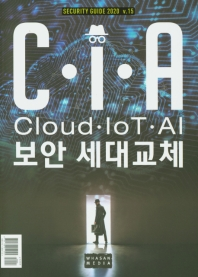 CIA(Cloud, loT, AI) 보안 세대 교체(Security Guide 2020 15)