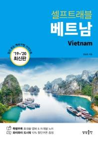 베트남 셀프트래블(2019-2020)