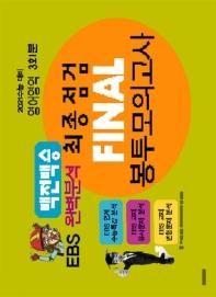 고등 영어영역 최종점검 Final 봉투모의고사 3회분(2020)(2021 수능대비)(백전백승)