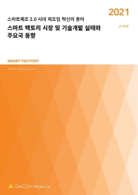 스마트 팩토리 시장 및 기술개발 실태와 주요국 동향(2021)(J1 19)