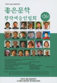 좋은문학 창작예술인협회(제26집)