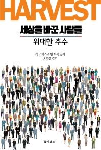 세상을 바꾼 사람들: 위대한 추수