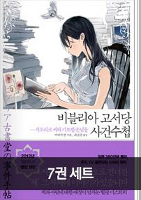 비블리아 고서당 사건수첩 7권 세트