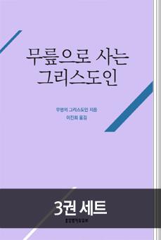[세트] 무명의 그리스도인 시리즈 1-3 세트