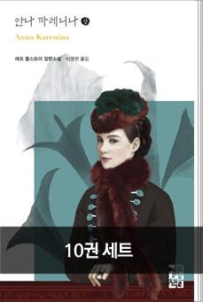 열린책들 세계문학 업그레이드팩 190~200 (10권)