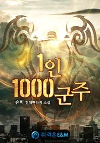 1인 1000군주