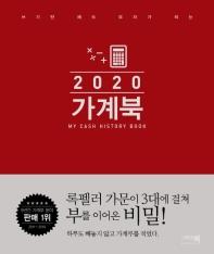 가계북(2020)