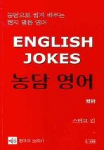 ENGLISH JOKES (농담 영어)
