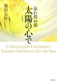 忘れ得ぬ旅太陽の心で 第4卷