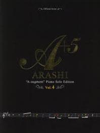 嵐/A+5(エ-·オ-ギュメント)~ピアノ·ソロ·エディション Vol.4