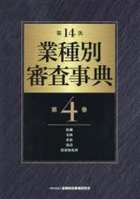業種別審査事典 第4卷