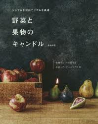 野菜と果物のキャンドル