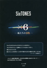 SIXTONES×6 俺たちの音色