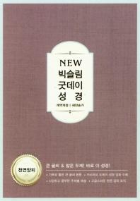 NEW 빅슬림 굿데이성경(다크초콜릿)(중합본)(개역개정)(새찬송가)(지퍼)(색인)