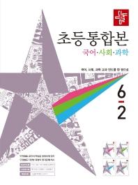 디딤돌 초등통합본 국어, 사회, 과학 6-2(2021)(전3권)(전3권)