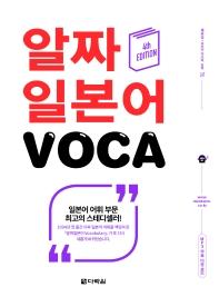 알짜 일본어 VOCA(4판)