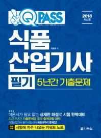 식품산업기사 필기 5년간 기출문제(2018)(원큐패스)