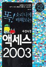 액세스 2003(똑 소리나게 배워보는)(속전속결)