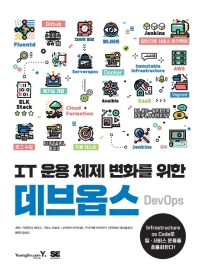 IT 운용 체제 변화를 위한 데브옵스 DevOps