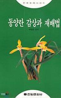 동양란 감상과 재배법