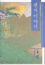 겐지이야기. 1