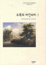 초록의 하인리히. 1(한국학술진흥재단 학술명저번역총서 서양편 59)(양장본 HardCover)