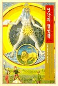 인간의 점성학 1(CD 1장 포함)