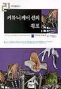 커뮤니케이션의 횡포 (21세기문화총서 4) (2001년 초판3쇄)