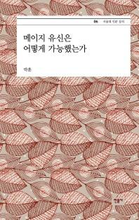 메이지 유신은 어떻게 가능했는가(서울대 인문 강의 6)