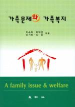 가족문제와 가족복지