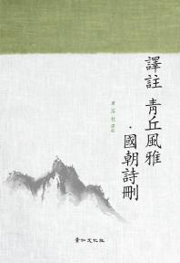 역주 청구풍아 국조시산(양장본 HardCover)