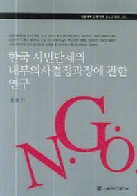 한국 시민단체의 내부의사결정과정에 관한 연구(서울대학교 한국학 모노그래프 36)(반양장)