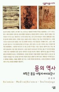 몸의 역사(살림지식총서 274)