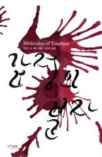 감정의 분자