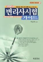 변리사시험 가이드(2005)