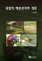 종합적 해충관리학 개론