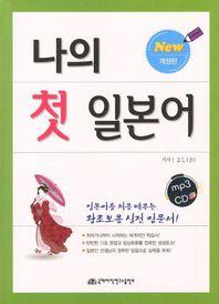 나의 첫 일본어(개정판)(CD1장포함)