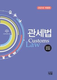 관세법(2021)(개정판)