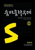 한국지리(숨마쿰라우데)