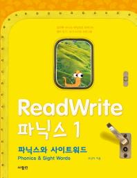 ReadWrite(리드라이트) 파닉스. 1(CD1장포함)