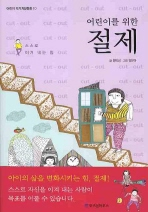 어린이를 위한 절제(어린이 자기계발 동화 10)