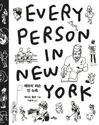 에브리 퍼슨 인 뉴욕(Every Person In New York)