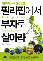 대한민국 3040 필리핀에서 부자로 살아라