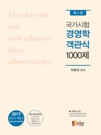 국가시험 경영학 객관식 1000제(2017)(2판)(공단기 객관식)